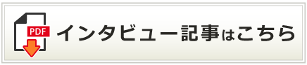 アグレックス Qlik Sense導入事例PDFのダウンロード