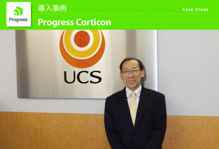 UCS Progress Corticon導入事例