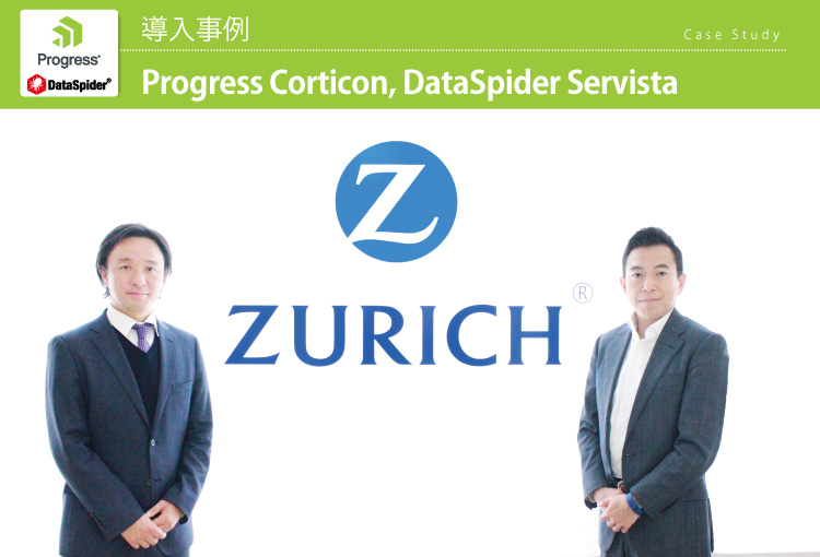 チューリッヒ生命 Progress Cortiicon, DataSpider Servista 導入事例