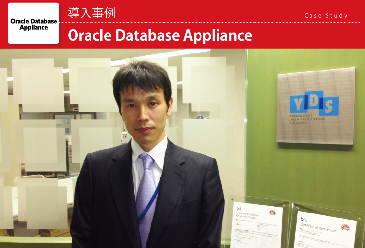 Oracle Database Appliance導入事例