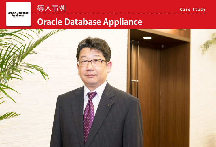株式会社e-sia様 Oracle Database Appliance導入事例