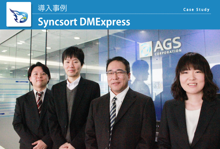 AGS株式会社 Syncsrot DMExpress 導入事例