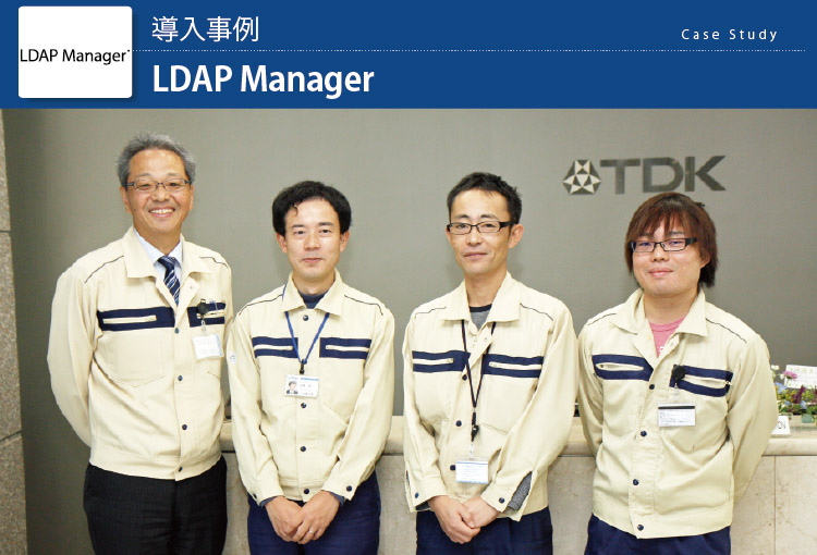 TDK LDAP Manager導入事例