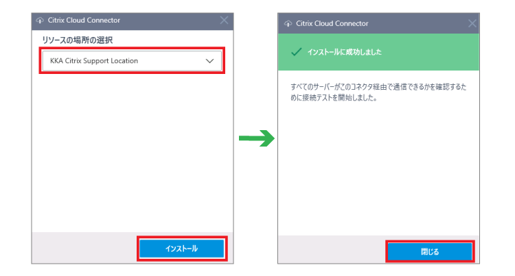 Citrix Cloud Connector のインストール