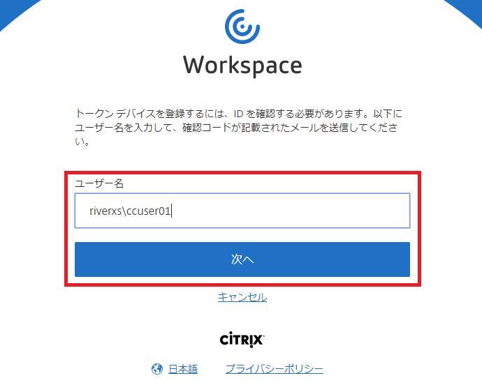 Citrix SSO 検証環境構築手順