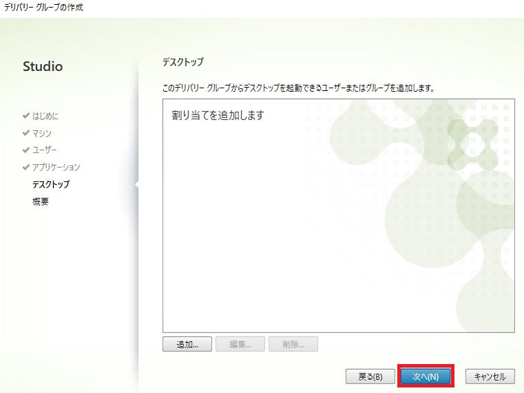 Citrix Studio画面