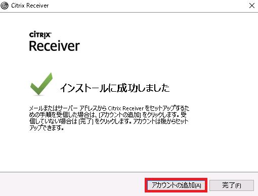 Receiver接続
