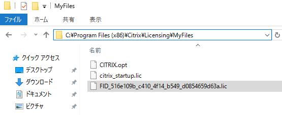 ライセンスファイル