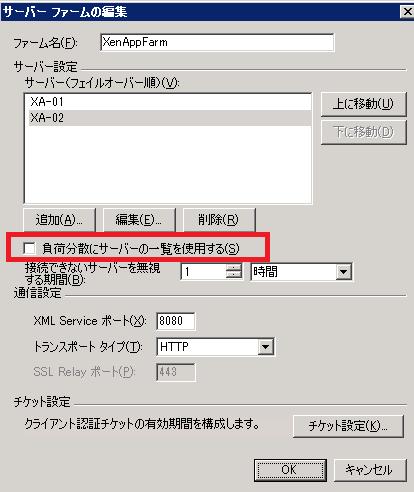 WebInterfaceの設定