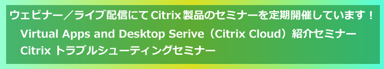 CitrixFAQ集ダウンロード