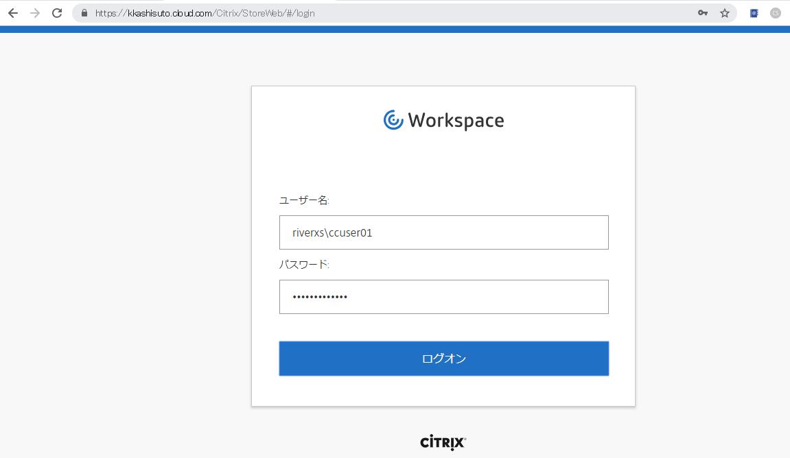 Citrix Studio で「ホスト」「マシンカタログ」「デリバリーグループ」を作成する手順