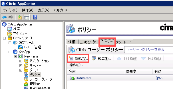 XenApp6.5_手順1