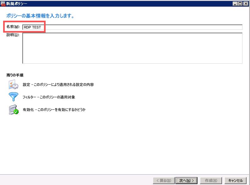 XenApp6.5_手順2