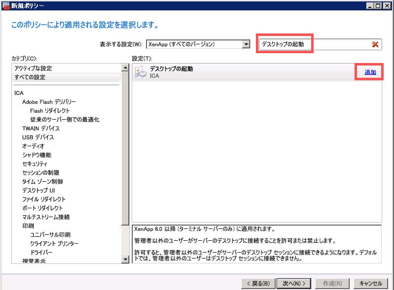 XenApp6.5_手順3