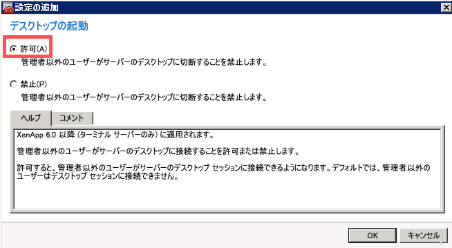 XenApp6.5_手順4