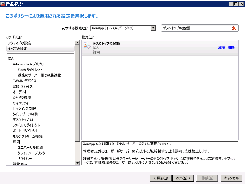 XenApp6.5_手順5