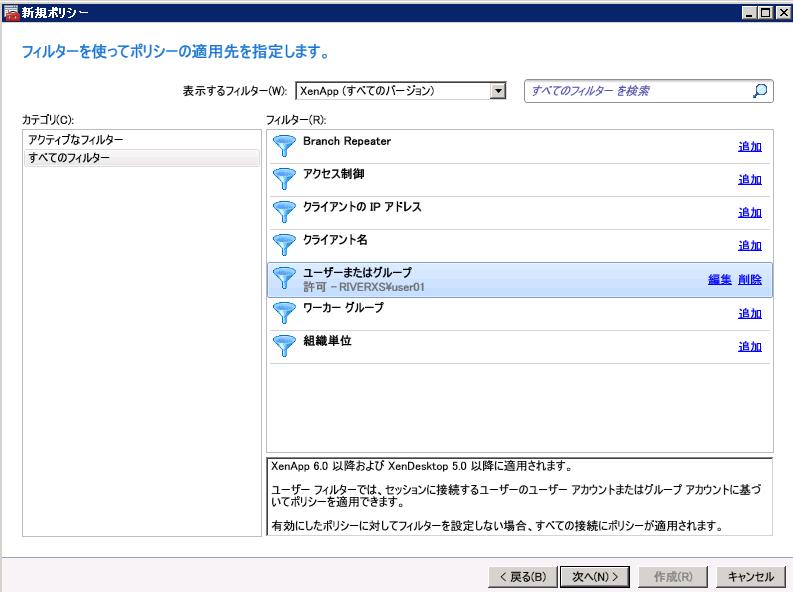XenApp6.5_手順6