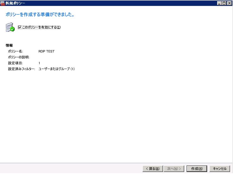 XenApp6.5_手順7