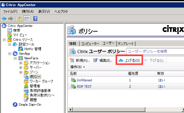XenApp6.5_手順8