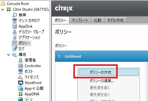 XenApp7.x_手順1