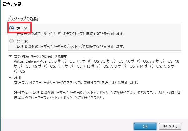 XenApp7.x_手順3