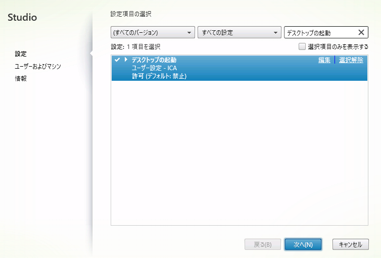 XenApp7.x_手順4