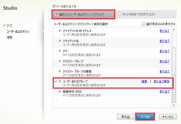XenApp7.x_手順5
