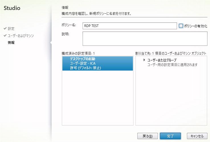 XenApp7.x_手順6