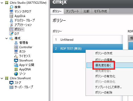 XenApp7.x_手順7