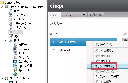 XenApp7.x_手順8