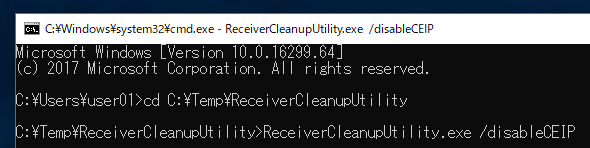 Receiver Clean-up Utility 手順3