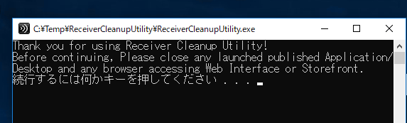 Receiver Clean-up Utility 手順5
