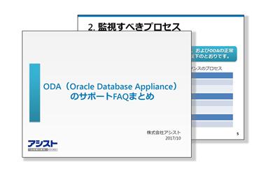 ODA(Oracle Database Appliance)のサポートFAQまとめ