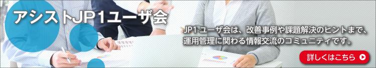 JP1ユーザ会ホームページ