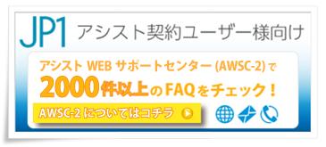 AWSCページ