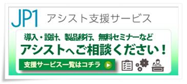 JP1支援サービスページ