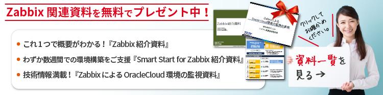 Zabbixダウンロード