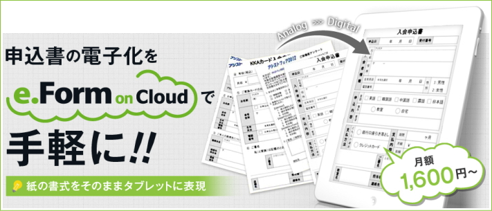 e.Form on Cloud