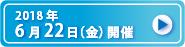 Delphixハンズオンセミナー6月22日(金)