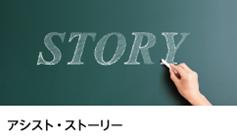 アシスト・ストーリー