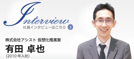 中途社員紹介「有田」