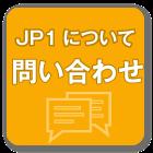 JP1について問い合わせする