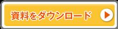入金消込業務におけるCorticon実装サンプルをダウンロードする