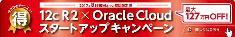 8月末までの期間限定特別価格「12c R2 × Oracle Cloudスタートアップキャンペーン」