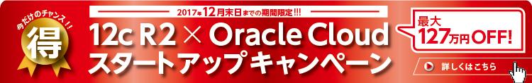 12月末までの期間限定特別価格「12c R2 × Oracle Cloudスタートアップキャンペーン」