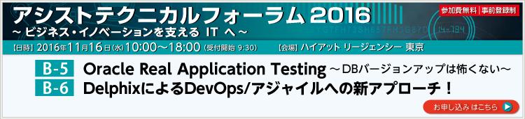 アシストテクニカルフォーラム Oracle テスト関連セッション