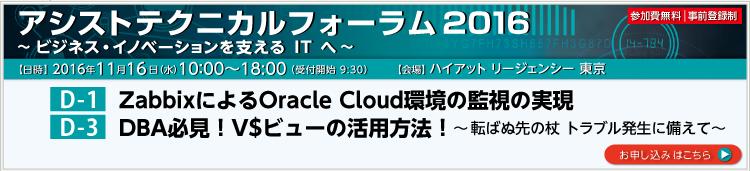 アシストテクニカルフォーラム Oracle 運用関連セッション