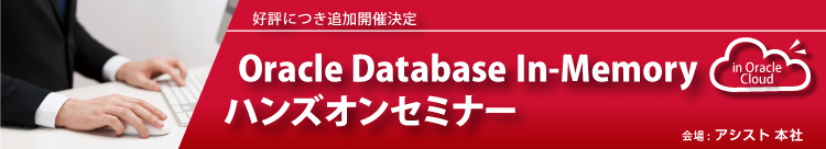 Oracle Database In-Memory ハンズオンセミナー on Oracle Cloud