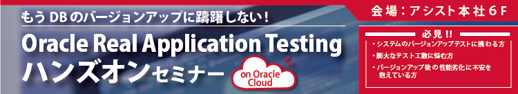 データベース Oracle Real Application Testing ハンズオンセミナー on Oracle Cloud