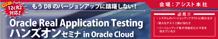 データベース Oracle Real Application Testing ハンズオンセミナー in Oracle Cloud